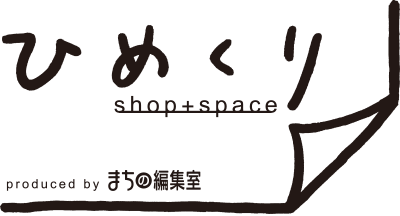 shop+space ひめくり