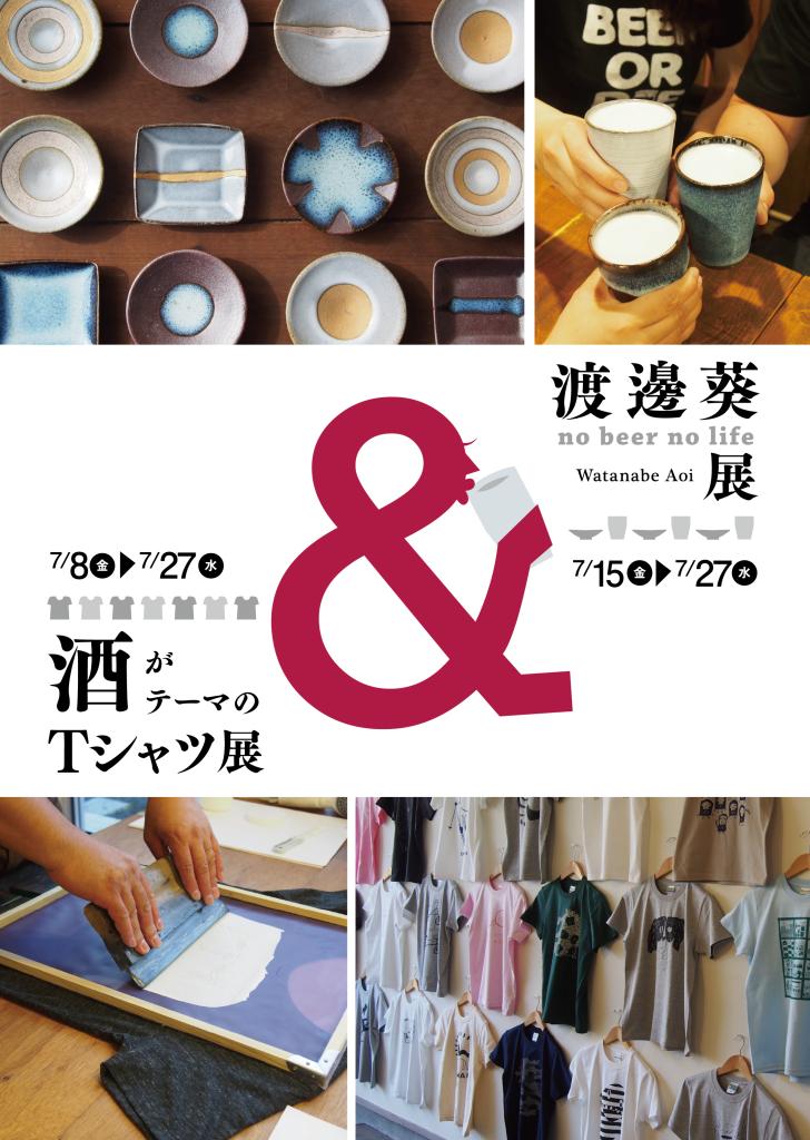 Tシャツ展と渡邊葵展画像