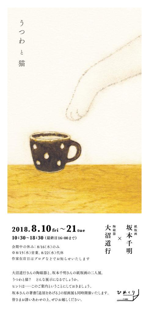 utsuwatoneko_01