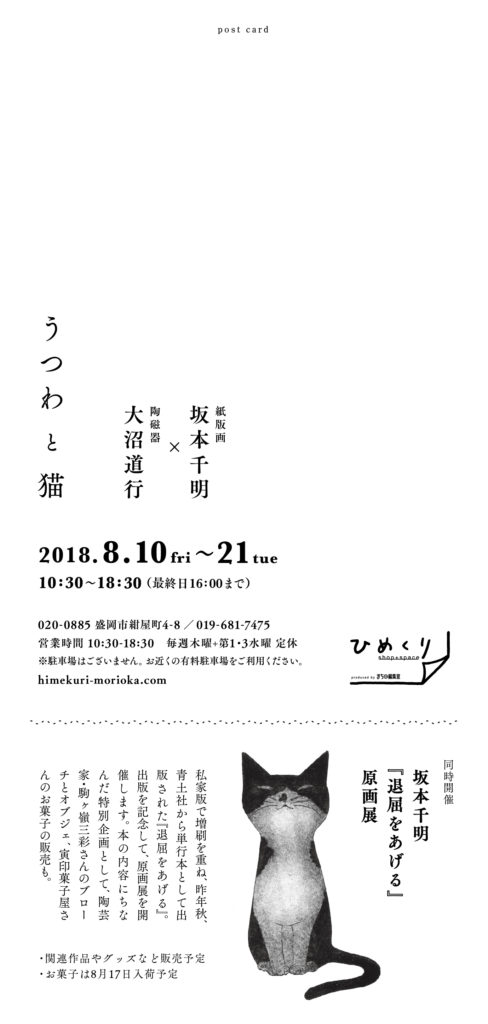 utsuwatoneko_02