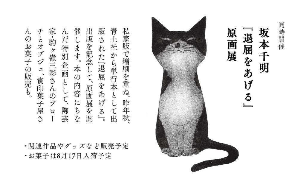 utsuwatoneko_02 (2)