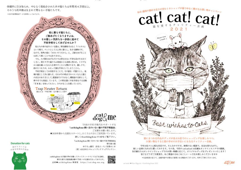 cat!cat!cat!2021表紙